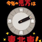 ehoumaki_ehou2014
